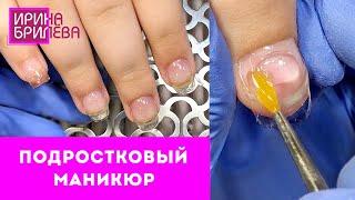 Подростковый маникюр 😍 Коррекция нарощенных ногтей 😍 Ирина Брилёва