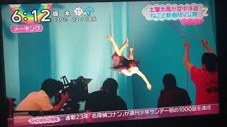 20170810 ZIP! 土屋太鳳 ねごと トリガール ミュージックビデオ 手振れ...
