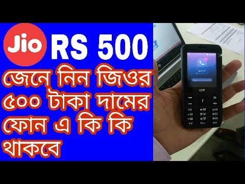Reliance JIO 4G VoLTE Mobile Phone in ₹500? | Launch Date & JIO Phone Pr...