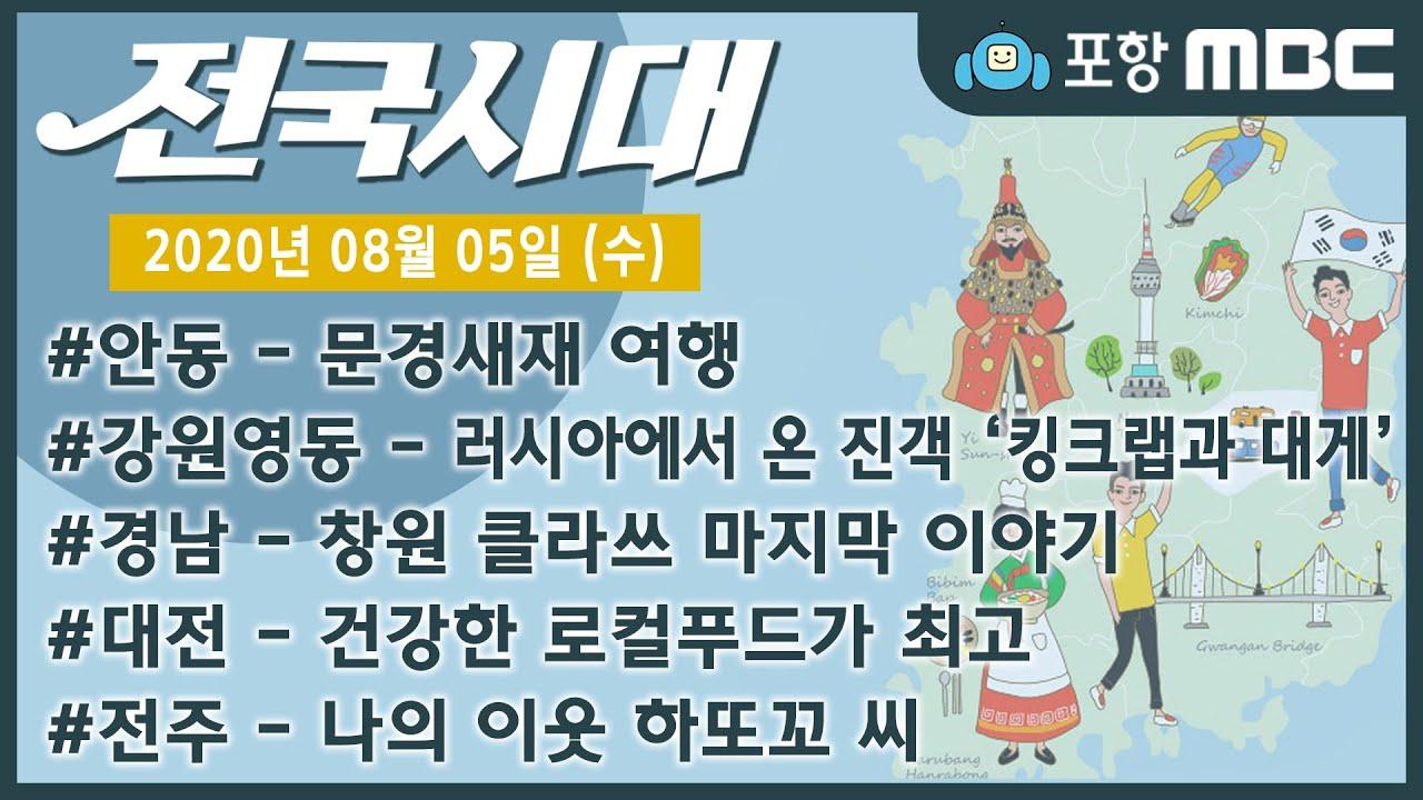 [전국시대] 2020년 08월 05일 방송