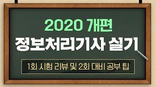 2020 개편! 정보처리기사 실기 1회 시험 리뷰 및 …
