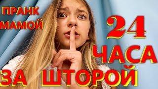24 часа за ШТОРОЙ