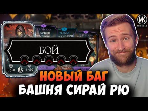 НОВЫЙ БАГ В БАШНЕ СИРАЙ РЮ! СПАСИБО РАЗРАБОТЧИКИ! Mortal Kombat Mobile