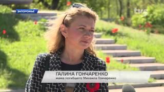 Запорожцы зажгли свечи памяти в честь погибших в Великой отечественной войне и в зоне АТО