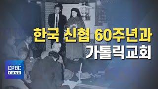 한국신협운동 60주년과 천주교회