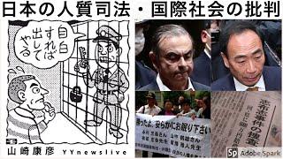 New!【重要記事精読】日本の「人質司法」をどうするか――長期勾留や自白偏重に国際社会の批判