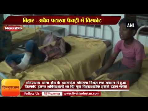 Bihar News II अवैध पटाखा फैक्ट्री में विस्फोट II Explosion In Bihar Sharif Factory