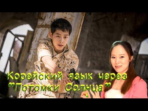 """[Корейский язык] """"Потомки солнца""""-4- разбираем слова Сон Джун Ки"""