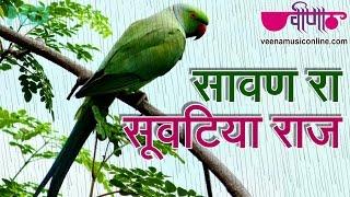 New Rajasthani Dance Songs | Sawan Ra Suvatiya Raaj HD | Latest Rajasthani Sawan Songs 2017