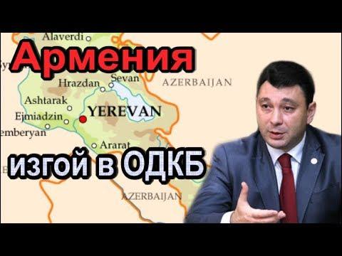 Шармазанов: Армения  - изгой в ОДКБ