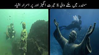 Samandar Me Milne Wali Herat Angez Chezin | Purisrar Khooj | Haider Tv