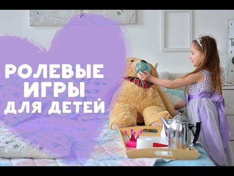 Ролевые игры для детей [Любящие мамы]