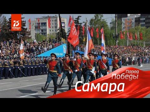 Самара. Парад Победы