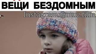 Малышка отдала все свои вещи бездомным Сериал «Кузгун/Ворон»