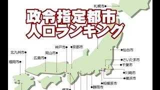 政令指定都市人口ランキング