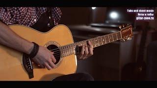 Смысловые галлюцинации - Зачем топтать мою любовь │ Акустическая гитара