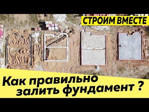 Как залить фундамент?\\опалубка\\армировка\\строительная компания\\Казань\Москва\Московская область