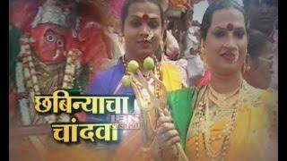 Reportage : Chabinyacha Chandava