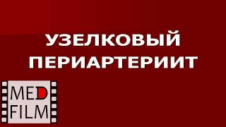 (R) Узелковый периартериит, академик Л.А.Исаева © Periarteritis Nodosa In Children