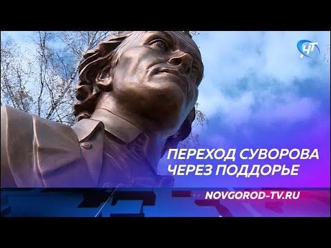 В деревне Перегино Поддорского района появились памятные бюсты Суворова и Багратиона