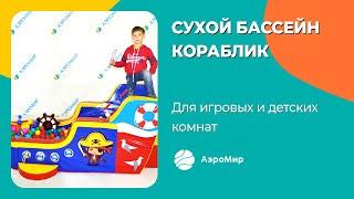 Детский сухой бассейн Кораблик, большие размеры для игровых комнат, бизнес аттракционов, садов, школ