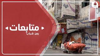إضراب جزئي لتجار مدينة تعز تنديدا بتدهور الوضع الاقتصادي