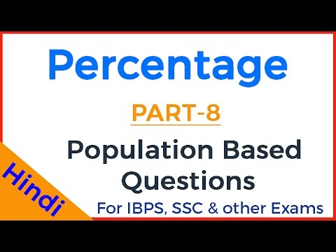 Percentage Problems on Population in Hindi - Part 8
