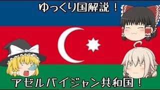 【ゆっくり国解説】アゼルバイジャン共和国編