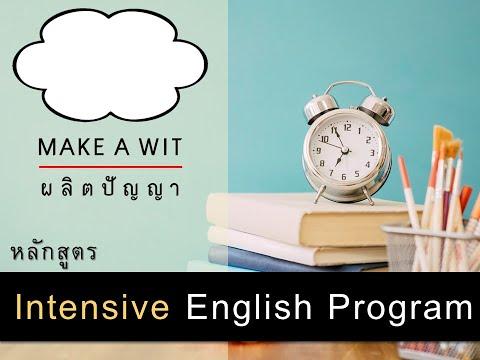 IEP (Intensive English Program) ของ MAKE A WIT คือ อะไร