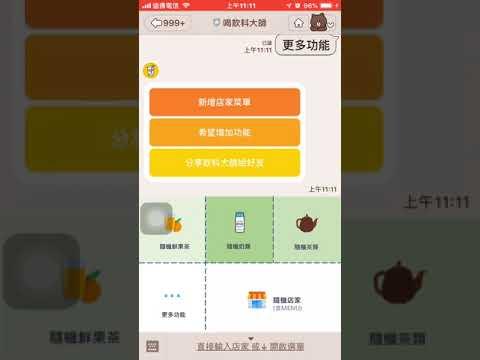 LINE Chatbot 「喝飲料大師」幫你選飲料 - YouTube