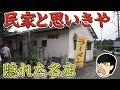 隠れた熊本ラーメンの名店はすごいところにあった【侍茶屋】