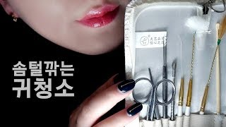 ASMR 솜털깎는 귀청소 | Ear Cleaning (whispering)