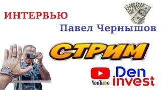 Стрим заработок в интернете Павел Чернышов