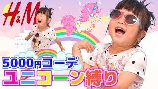 ユニコーン可愛い〜♡ 最近H&Mの子供服がお気に入りです♪ ⬇  ⬇  ⬇︎ASMRチ...