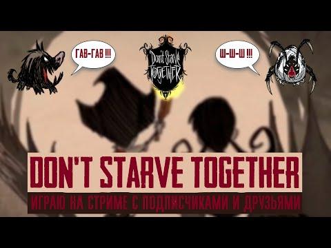 Don't Starve Together🅰️ИГРАЮ С ПОДПИСЧИКАМИ И ДРУЗЬЯМИ