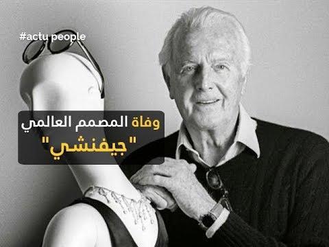 وفاة المصمم العالمي''جيفنشي''