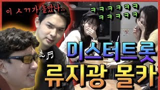 ENG] Prank] Ji-Gwang Ryu from Mr.Trot is on Hood Boyz!