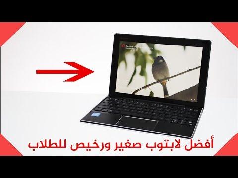 صورة  لاب توب فى مصر أفضل لابتوب صغير ورخيص لطلاب الجامعات - لابتوب وتابلت معا - Lenovo MIIX 310 شراء لاب توب من يوتيوب