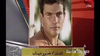 مكالمة الهضبة عمرو دياب في البيت بيتك مع أحمد شوبير 2007