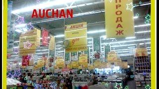 Ашан (Auchan), фирменные товары Auchan, отзыв про Auchan