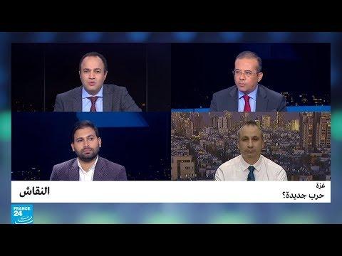 غزة: حرب جديدة؟  - نشر قبل 28 دقيقة