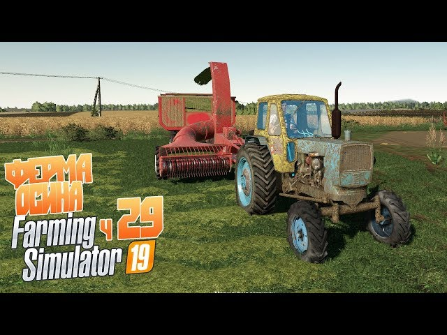 Зачем Костику новый сертификат? - ч29 Farming Simulator 19