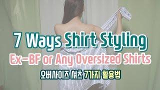 [ENG] 전남자친구 *오버사이즈 셔츠* 활용법 코디 …