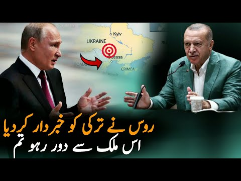 Russia Warn Turkey On Ukraine Matter | Turkey | Politics | Turkey News Live