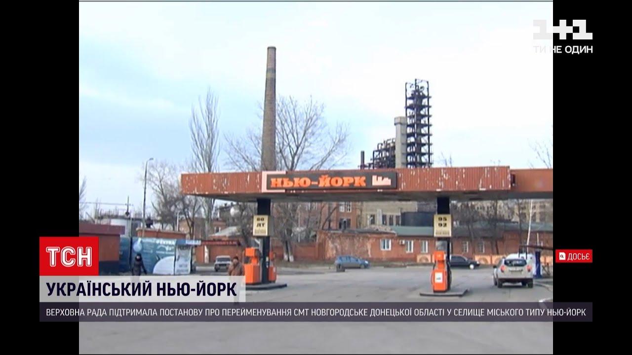 Не Украине посёлок Новгородское переименовали в Нью-Йорк