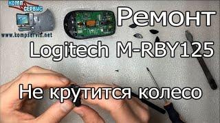 Ремонт компьютерной мышки Logitech M-RBY125(Ремонт компьютерной мышки Logitech M-RBY125 в Барселоне ☆ Компьютерный сервис в Барселоне: http://www.kompservis.net ☆ Ремон..., 2015-03-19T21:50:36.000Z)