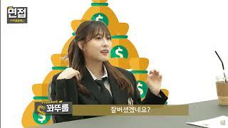 에이핑크 오하영이 말하는 아이돌 연애와 수입