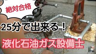 【絶対合格】25分でデキる!液化石油ガス設備士 技能試験の演習と解説