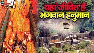 वैज्ञानिकों ने भी माना कि जिंदा है हनुमान 41 साल बाद यहां आते हैं Hanuman Alive Proof