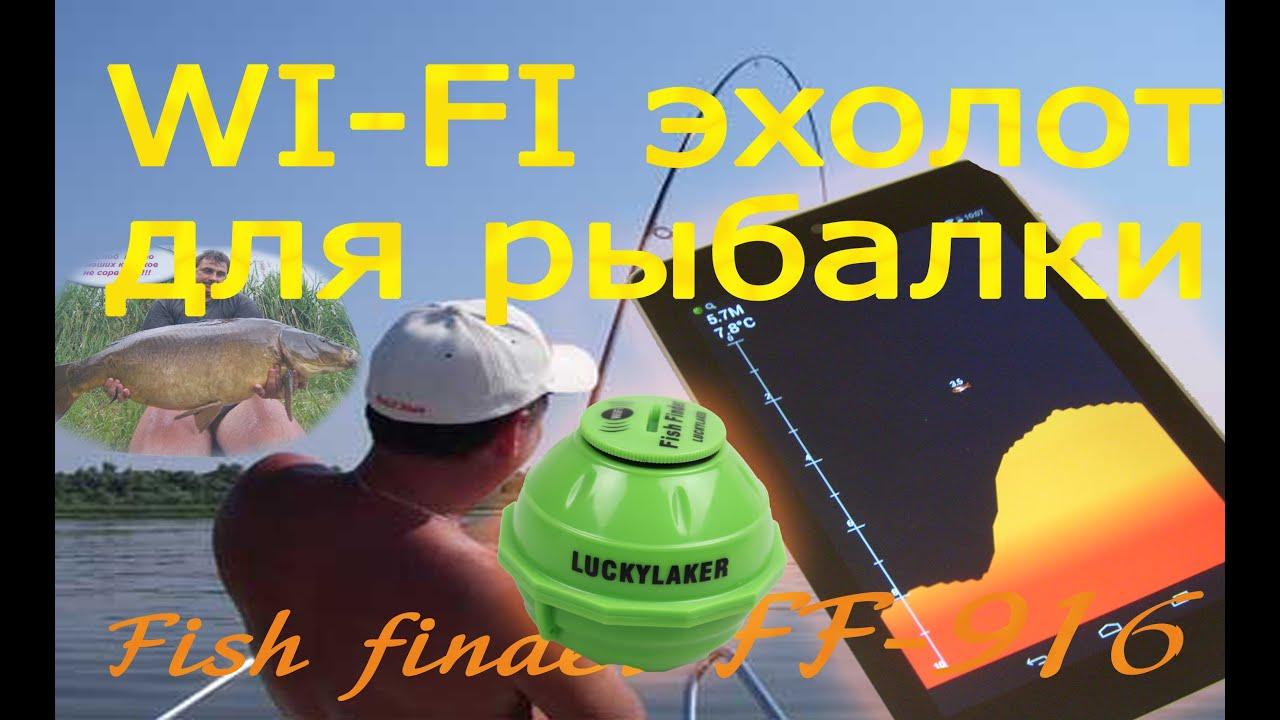 эхолот lucky ff916 обзор